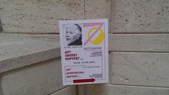 Выставка Ю.Айбасова